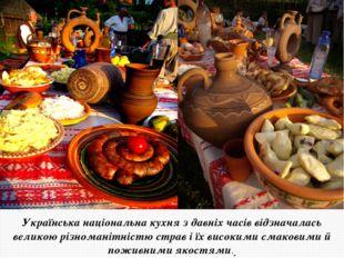 Українська національна кухня з давніх часів відзначалась великою різноманітні