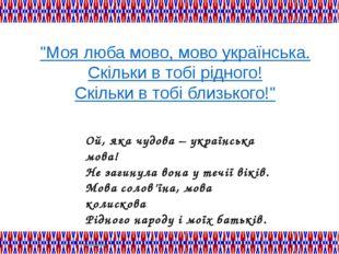 """""""Моя люба мово, мово українська. Скільки в тобі рідного! Скільки в тобі близь"""