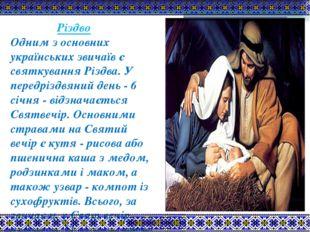 Різдво Одним з основних українських звичаїв є святкування Різдва. У передріз
