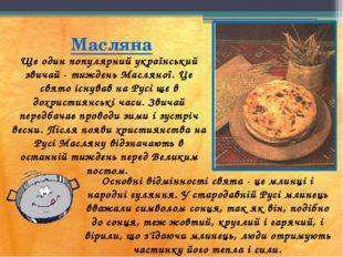 Ще один популярний український звичай - тиждень Масляної. Це свято існував на