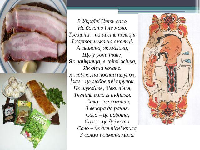 В Україні їдять сало, Не багато і не мало. Товщина – на шість пальців, І карт...