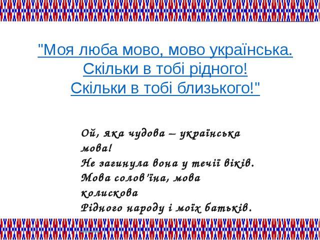 """""""Моя люба мово, мово українська. Скільки в тобі рідного! Скільки в тобі близь..."""