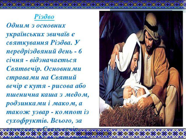 Різдво Одним з основних українських звичаїв є святкування Різдва. У передріз...