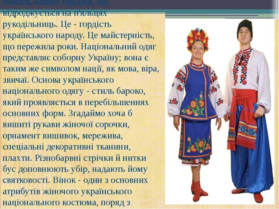 Особливості національного одягу. Український національний костюм - це не про...