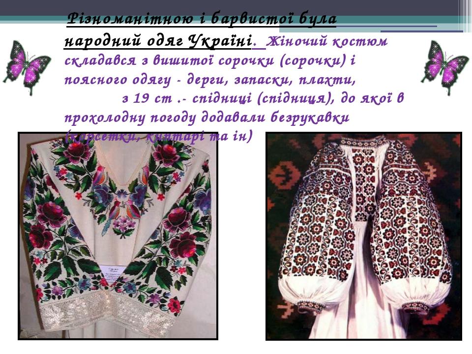 Різноманітною і барвистої була народний одяг Україні. Жіночий костюм складав...