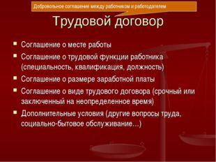 Трудовой договор Соглашение о месте работы Соглашение о трудовой функции рабо
