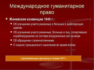 Международное гуманитарное право Женевские конвенции 1949 г.: Об улучшении уч