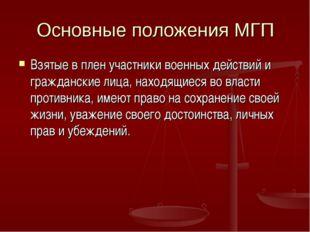 Основные положения МГП Взятые в плен участники военных действий и гражданские