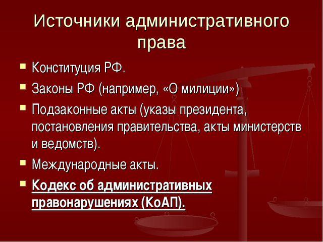 Источники административного права Конституция РФ. Законы РФ (например, «О мил...