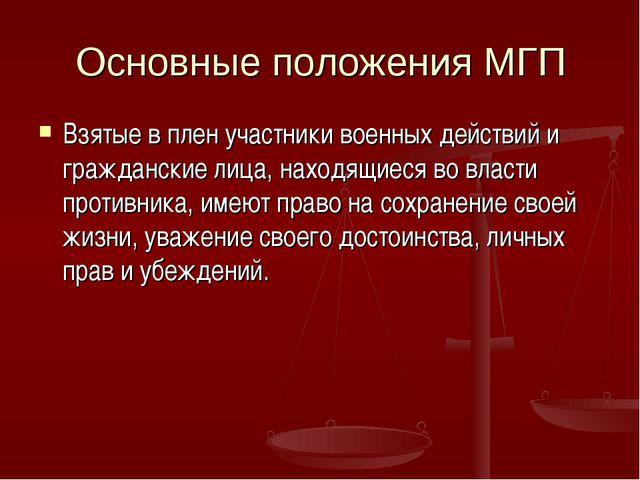 Основные положения МГП Взятые в плен участники военных действий и гражданские...