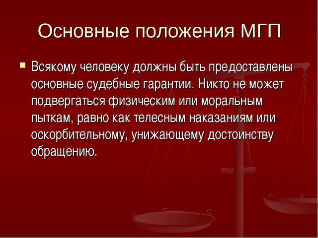 Основные положения МГП Всякому человеку должны быть предоставлены основные су...