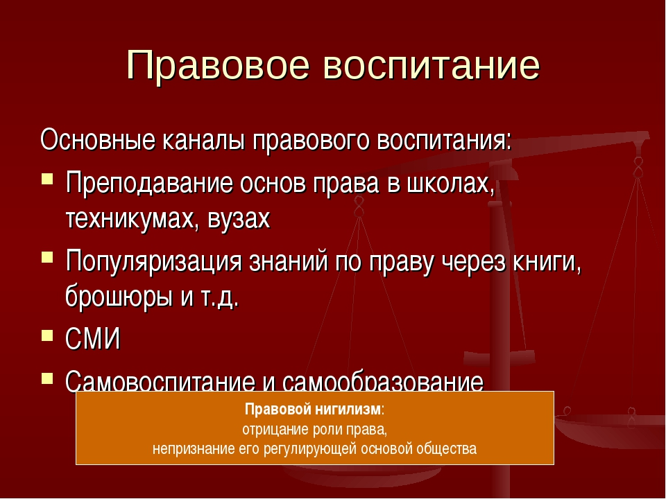 Правовое воспитание Основные каналы правового воспитания: Преподавание основ...