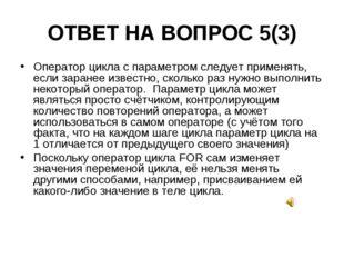 ОТВЕТ НА ВОПРОС 5(3) Оператор цикла с параметром следует применять, если зара