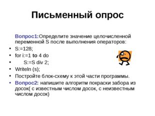 Письменный опрос  Вопрос1:Определите значение целочисленной переменной S пос