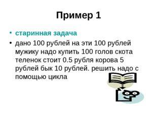 Пример 1 старинная задача дано 100 рублей на эти 100 рублей мужику надо купит