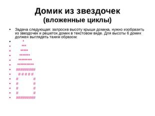 Домик из звездочек (вложенные циклы) Задача следующая: запросив высоту крыши