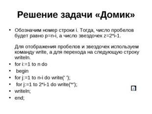 Решение задачи «Домик» Обозначим номер строки i. Тогда, число пробелов будет