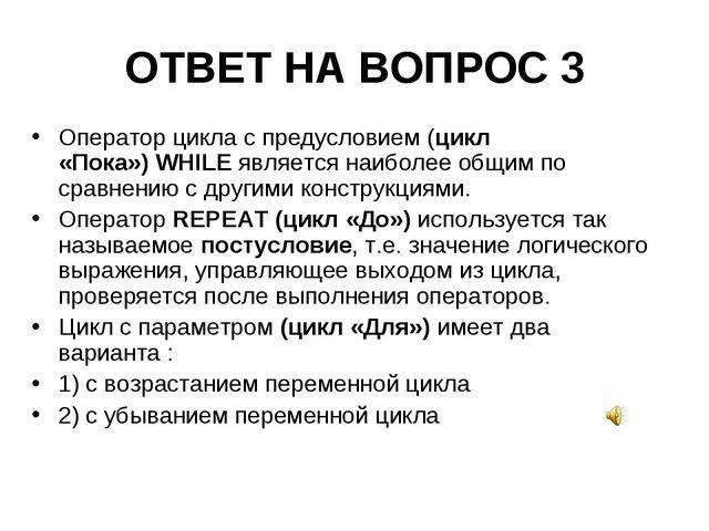 ОТВЕТ НА ВОПРОС 3 Операторцикла с предусловием(цикл «Пока»)WHILEявляется...