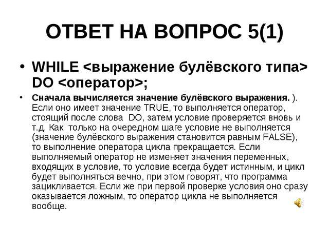 ОТВЕТ НА ВОПРОС 5(1) WHILE  DO ; Сначала вычисляется значение булёвского выра...