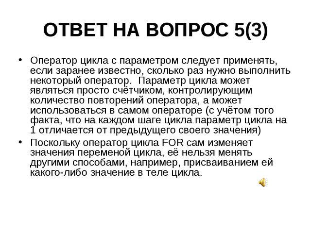 ОТВЕТ НА ВОПРОС 5(3) Оператор цикла с параметром следует применять, если зара...