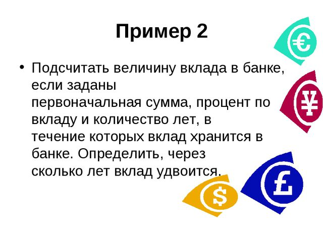Пример 2 Подсчитать величину вклада в банке, если заданы первоначальная сумма...