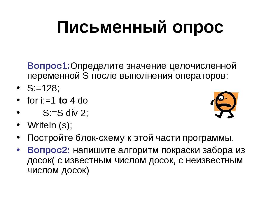 Письменный опрос  Вопрос1:Определите значение целочисленной переменной S пос...