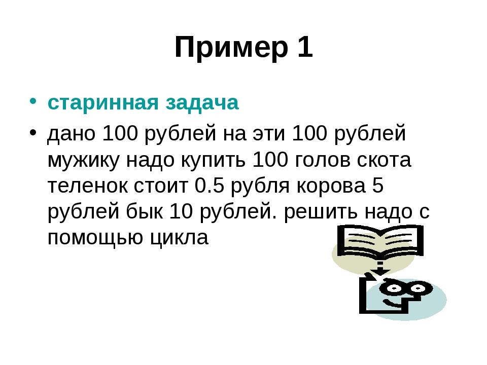 Пример 1 старинная задача дано 100 рублей на эти 100 рублей мужику надо купит...