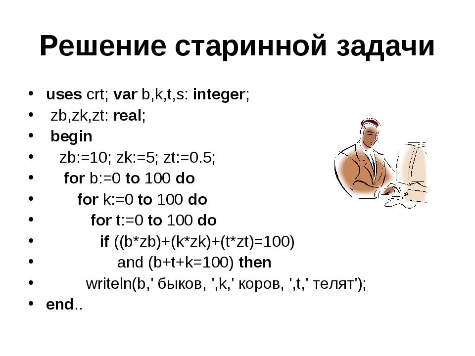 Решение старинной задачи uses crt; var b,k,t,s: integer; zb,zk,zt: real; begi...