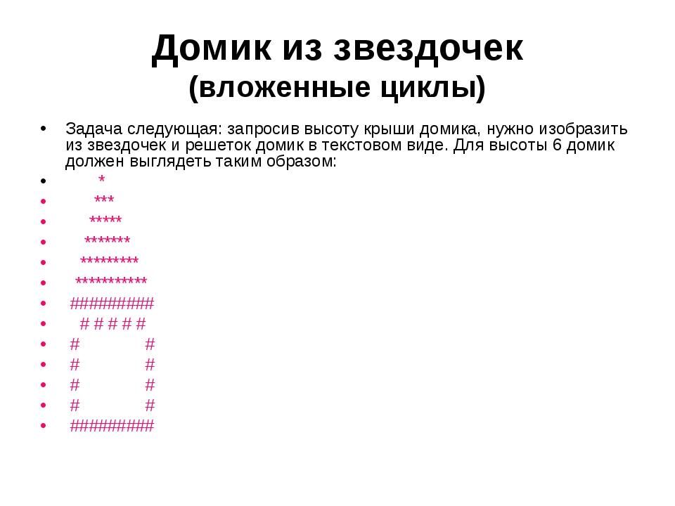 Домик из звездочек (вложенные циклы) Задача следующая: запросив высоту крыши...