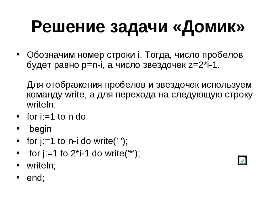 Решение задачи «Домик» Обозначим номер строки i. Тогда, число пробелов будет...