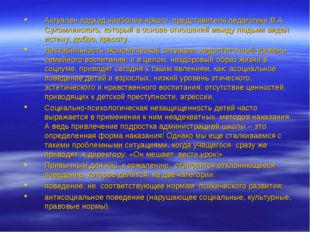 Актуален подход наиболее яркого представителя педагогики В.А. Сухомлинского,