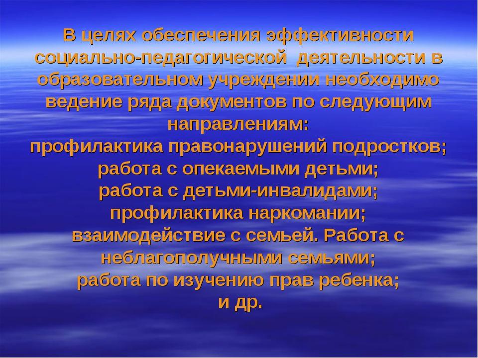 В целях обеспечения эффективности социально-педагогической деятельности в обр...