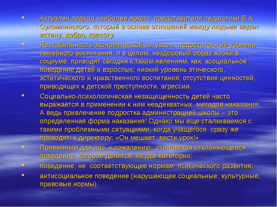 Актуален подход наиболее яркого представителя педагогики В.А. Сухомлинского,...