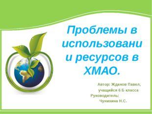 Автор: Жданов Павел, учащийся 6 Б класса Руководитель: Чунихина Н.С. Проблем