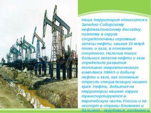Наша территория относится к Западно-Сибирскому нефтегазоносному бассейну, поэ