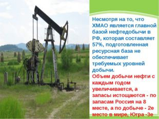 Несмотря на то, что ХМАО является главной базой нефтедобычи в РФ, которая сос