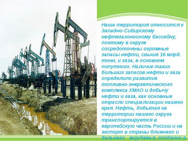 Наша территория относится к Западно-Сибирскому нефтегазоносному бассейну, поэ...
