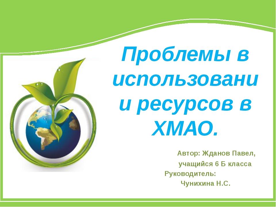 Автор: Жданов Павел, учащийся 6 Б класса Руководитель: Чунихина Н.С. Проблем...