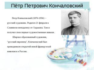 Пётр Петрович Кончаловский Петр Кончаловский (1876-1956) - русский художник.
