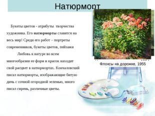 Натюрморт Букеты цветов - атрибуты творчества художника. Егонатюрмортыслав