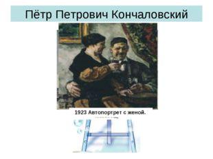 Пётр Петрович Кончаловский 1928 Новгород. Башня Кукуй. 1930 Коломенское. Посл