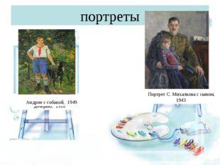портреты Портрет Виктории Петровны Кончаловской, 1892 1894 Портрет брата худо