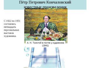Пётр Петрович Кончаловский известные произведения Любитель боя быков, 1910 По
