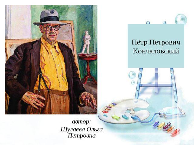 Пётр Петрович Кончаловский автор: Шугаева Ольга Петровна