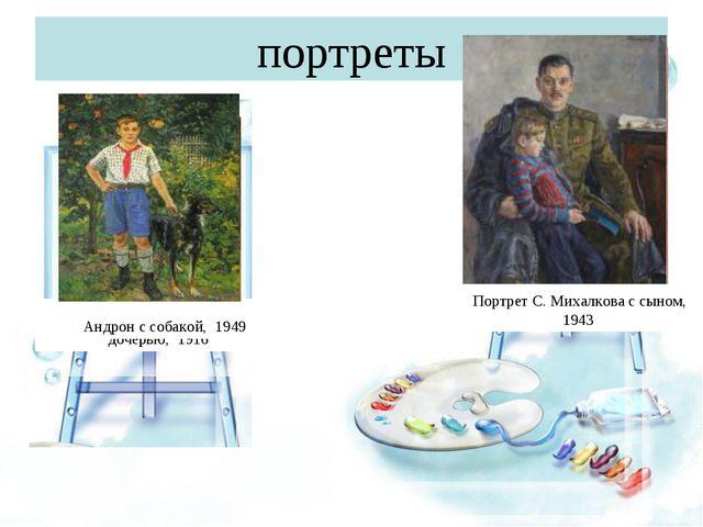 портреты Портрет Виктории Петровны Кончаловской, 1892 1894 Портрет брата худо...