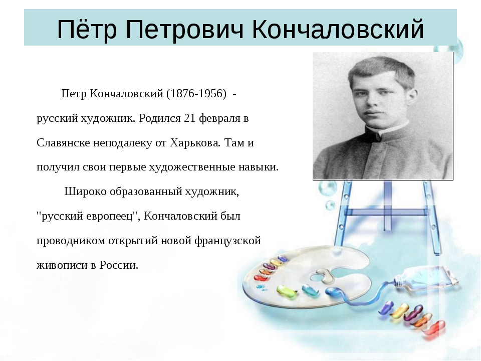 Пётр Петрович Кончаловский Петр Кончаловский (1876-1956) - русский художник....