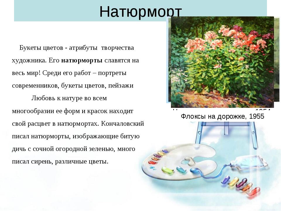 Натюрморт Букеты цветов - атрибуты творчества художника. Егонатюрмортыслав...