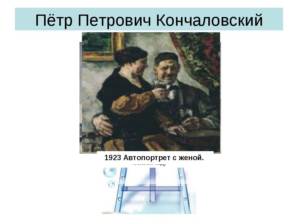 Пётр Петрович Кончаловский 1928 Новгород. Башня Кукуй. 1930 Коломенское. Посл...