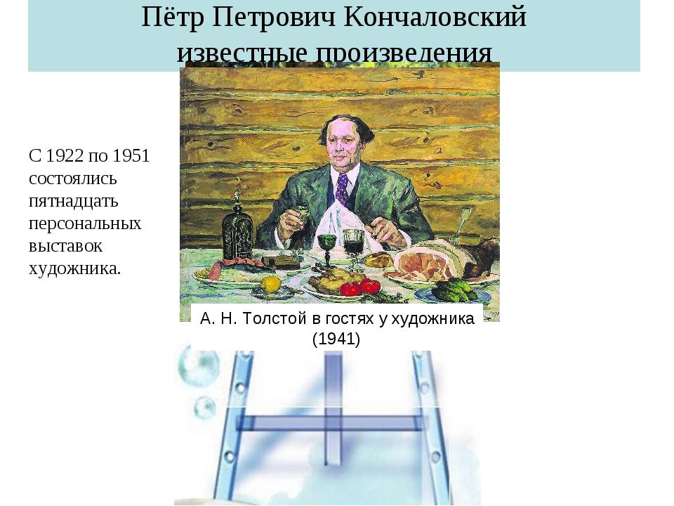 Пётр Петрович Кончаловский известные произведения Любитель боя быков, 1910 По...