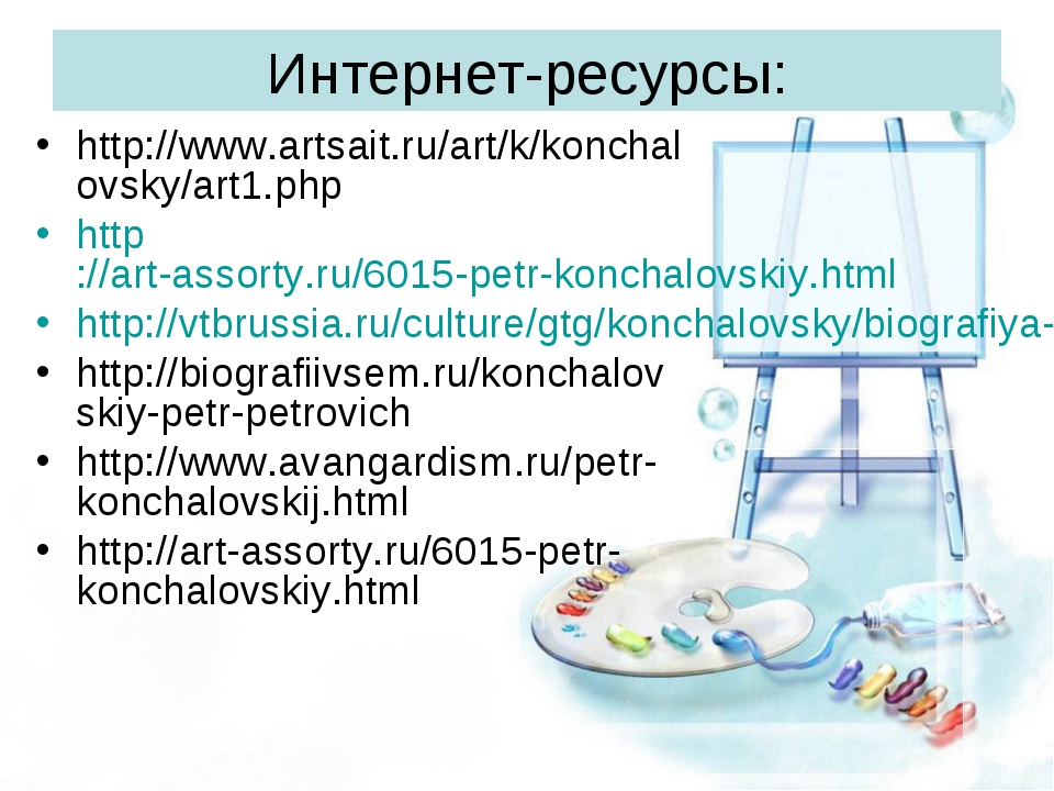 Интернет-ресурсы: http://www.artsait.ru/art/k/konchalovsky/art1.php http://ar...